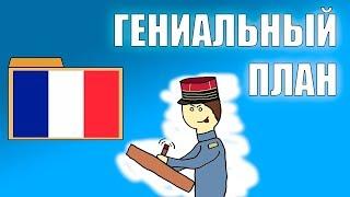 Гениальный план Франции победить во Второй мировой войне