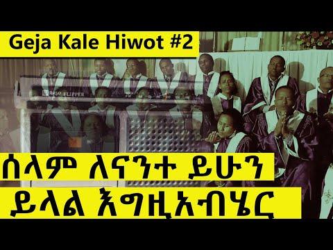 Geja Kale Hiwot #2