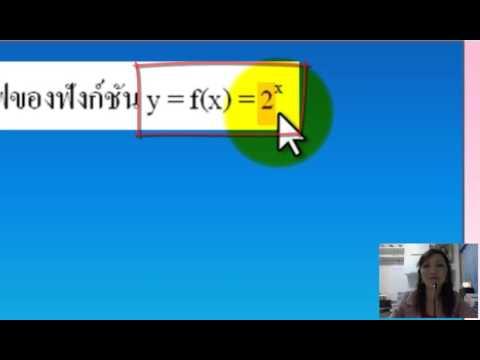 กราฟของฟังก์ชันเอกซ์โพเนนเชียล โดย KruDrNong_Math