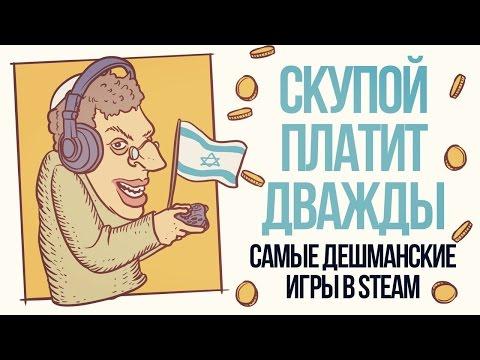 СКУПОЙ ПЛАТИТ ДВАЖДЫ [Самые дешманские игры в Steam]
