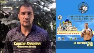 Сергей Ковалев приглашает на Праздник
