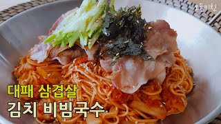 고소한 대패삼겹살을 곁들인 김치비빔국수/ 1인분 레시피…