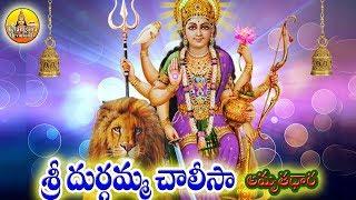 Durga Chalisa   Sri Durgamma Songs Telugu   Durga Devi Songs   Goddess Durga Songs Telugu