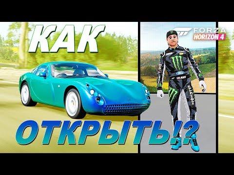 Forza Horizon 4 - КАК ОТКРЫТЬ КОСТЮМ КЕНА БЛОКА И TVR TUSCAN!? thumbnail