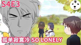 Anime动态漫 | My Demon Tyrant and Sweet Baby男神萌宝一锅端S4E3 I'M SO LONELY孤单寂寞冷(Original/Eng sub)
