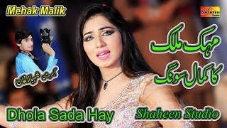 Mehak Malik || Dhola Sada Hay || Kot Momen || Shaheen Studio