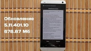 HTC ONE M7: Sense 6. Обновление 5.11.401.10