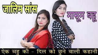 बहु का कर्ज   Heart Touching Video   True Emotional Story   Waqt Sabka Badalta Hai   Tushar Sonvane