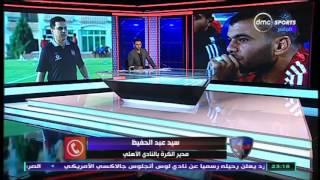 الحريف - سيد عبد الحفيظ يكشف حقيقة ازمة ومشادة عماد متعب مع حسام البدري