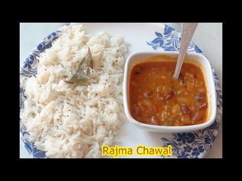 Rajma Chawal Recipe in Hindi - how to make Rajma Rice in Indian Style