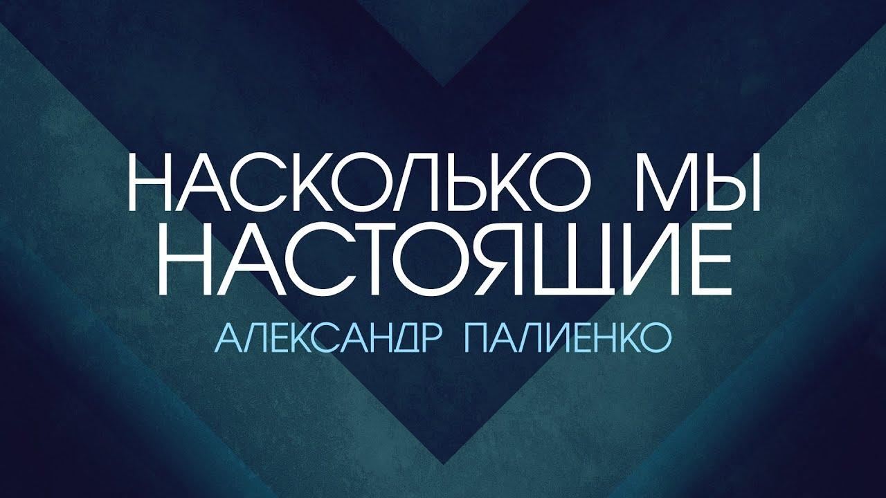 Александр Палиенко - Насколько мы настоящие.