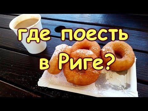 """408.Где поесть в Риге? """"Lido"""",""""Chat"""",пышки.Рига.Латвия"""
