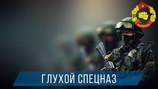 ЖЕСТОКИЙ БОЕВИК - ГЛУХОЙ СПЕЦНАЗ 2017 / Русский боевик