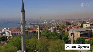 Стамбул. Жизнь других. Выпуск от 26.05.2019