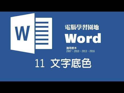 【Microsoft Word教學】11 文字底色