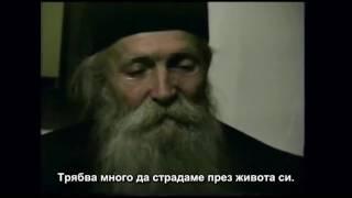 старецът Тадей в Острожки манастир 1996 г. - 1 част