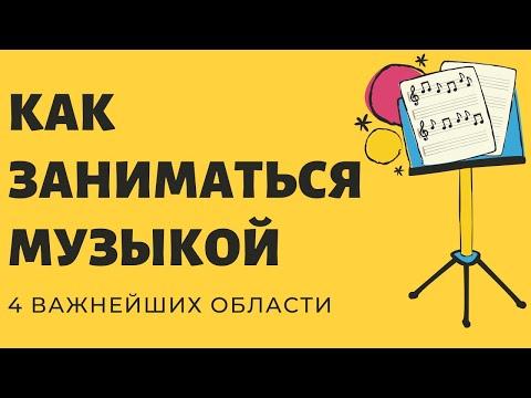 КАК ЗАНИМАТЬСЯ МУЗЫКОЙ - 4 ГЛАВНЫЕ ОБЛАСТИ