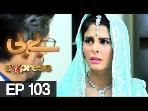 BABY - Episode 103 - Express Entertainment Drama