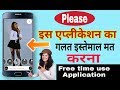 Android secret free time use application | fuljhadi- virtual girl simulator, pocket girl.