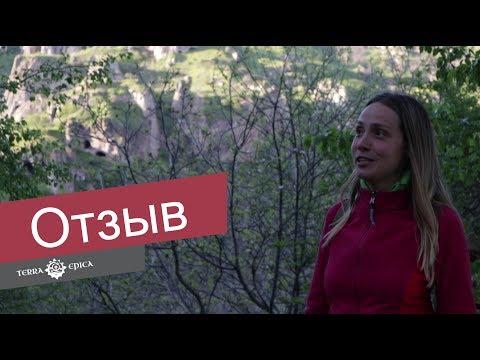 Армения 2019.Говорят очевидцы событий. Екатерина. Terra Epica. Иммерсивное путешествие. 0+