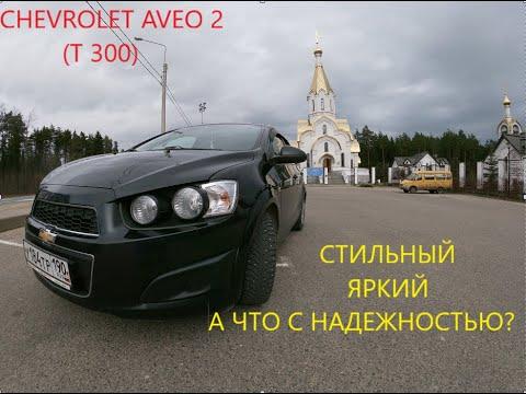 CHEVROLET AVEO 2 (T 300) 350-450Т  Стильный, Яркий, А что с надежностью?