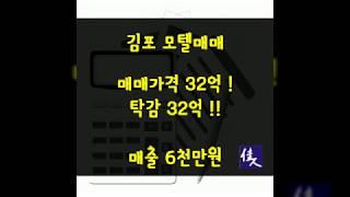 김포모텔매매!객실40개  모텔매매가격 32억 탁감32억