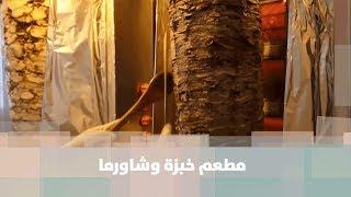 مطعم خبزة وشاورما