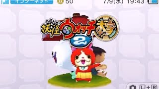 [Youkai Watch 2] First Look thumbnail