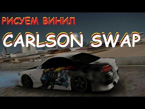 РИСУЕМ ВИНИЛ CARLSON SWAP на NISSAN SILVIA S15