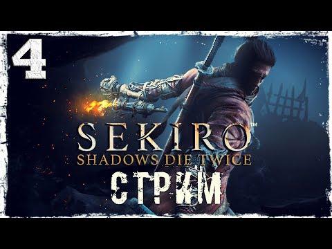 Смотреть прохождение игры Sekiro: Shadows Die Twice. Запись стрима #4.