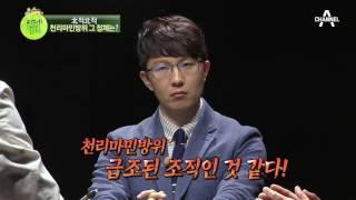 [北적北적] 김한솔 영상을 공개한 '천리마 민방위'! 그 정체는?