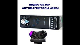 Видео-обзор автомагнитолы 4022D  Smile-sale.com.ua