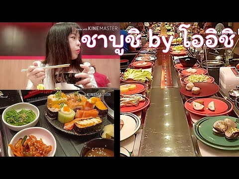 กินบุฟเฟ่ต์ ซูชิ ชาบู อิ่มไม่อั้น!! ที่ ชาบูชิ by โออิชิ(Shabushi by OISHI)