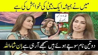 Is Reema Khan actually Pregnant or Not ? | Desi Tv