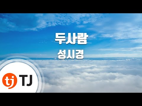 [TJ노래방] 두사람 - 성시경 (Two people - Sung Si Kyung) / TJ Karaoke