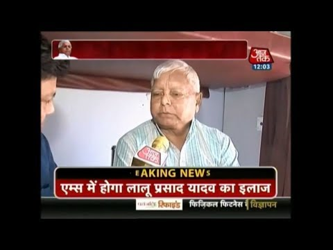 'What Happened To Achhe Din', Lalu Prasad Yadav Asks PM Modi | AajTak EXCLUSIVE Interview