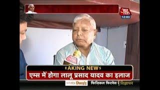 Video 'What Happened To Achhe Din', Lalu Prasad Yadav Asks PM Modi   AajTak EXCLUSIVE Interview download MP3, 3GP, MP4, WEBM, AVI, FLV Juni 2018