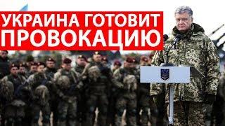 Порошенко готовит ещё одну провокацию у Крымского моста - Срочные Новости Украины Сегодня