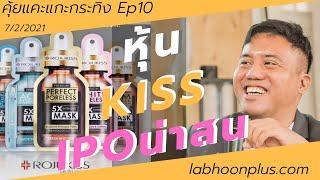 วิเคราะห์หุ้น Kiss  IPO ตัวใหม่