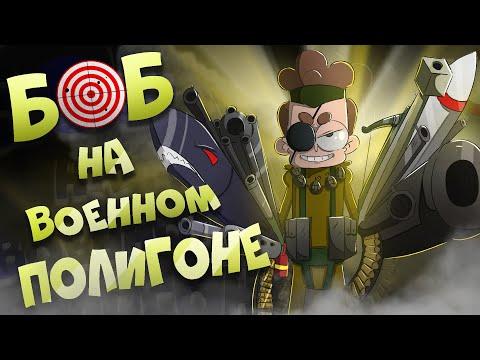 Боб на военном полигоне! (эпизод 3, сезон 7)
