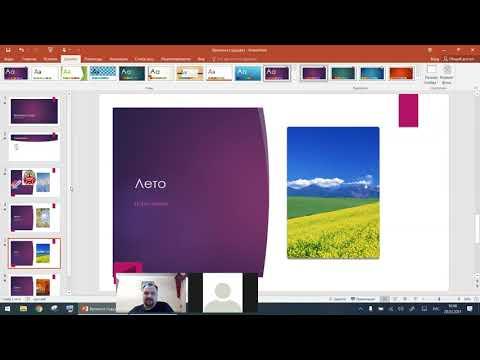 Урок 34  PowerPoint  Создание презентаций  Анимация переходов  Создать видео