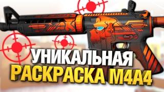 УНИКАЛЬНАЯ РАСКРАСКА СКИНА M4A4 В CS:GO ОТКРЫТИЕ КЕЙСОВ КС ГО