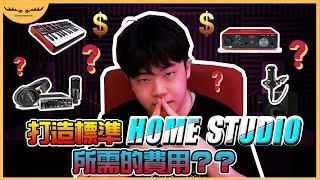 Home Studio Setup 2020 - 打造标准home studio所需的费用??|Music Business