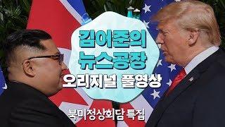 [북미정상회담 김어준의 뉴스공장]1부