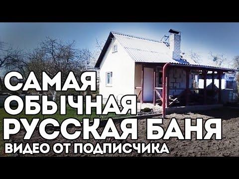 Русская баня из газосиликатных блоков. Обзор подписчика