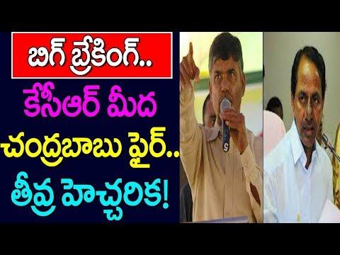 కెసిఆర్ మీద చంద్రబాబు ఫైర్... తీవ్ర హెచ్చరిక! | Chandrababu Warning to KCR | Telugu News