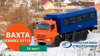 Вахтовый автобус Камаз 43118-3027-46 – 28 мест (с багажными полками)