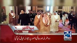 News Headlines | 8:00 PM | 19 Sep 2018 | 24 news HD