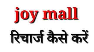 How To Recharge joy mall // joy mall me Recharge kese kare // joy mall Recharge 👍🏻👍🏻