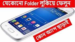 Hide Any Folders Without App - Android Hidden Tips and Tricks 2017